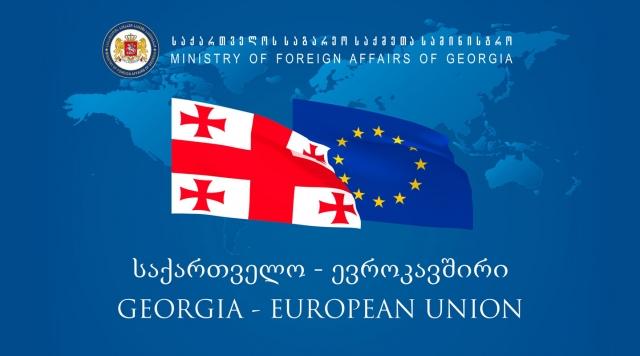 ევროკავშირი საქართველოსთვის